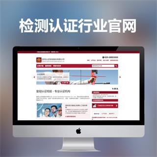检测认证企业官网