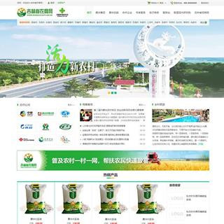 三农惠民农业商城(PC+手机)