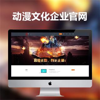 动漫动画文本企业网站
