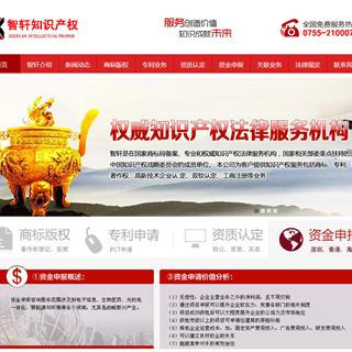 知识产权行业网站